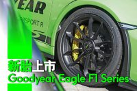 TopGear HK 極速誌 – Goodyear Eagle F1 Series 新胎上市