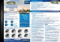 Goodyear 90-DAYS Worry Free Assurance